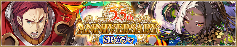 5.5th ANNIVERSARY SPガチャ