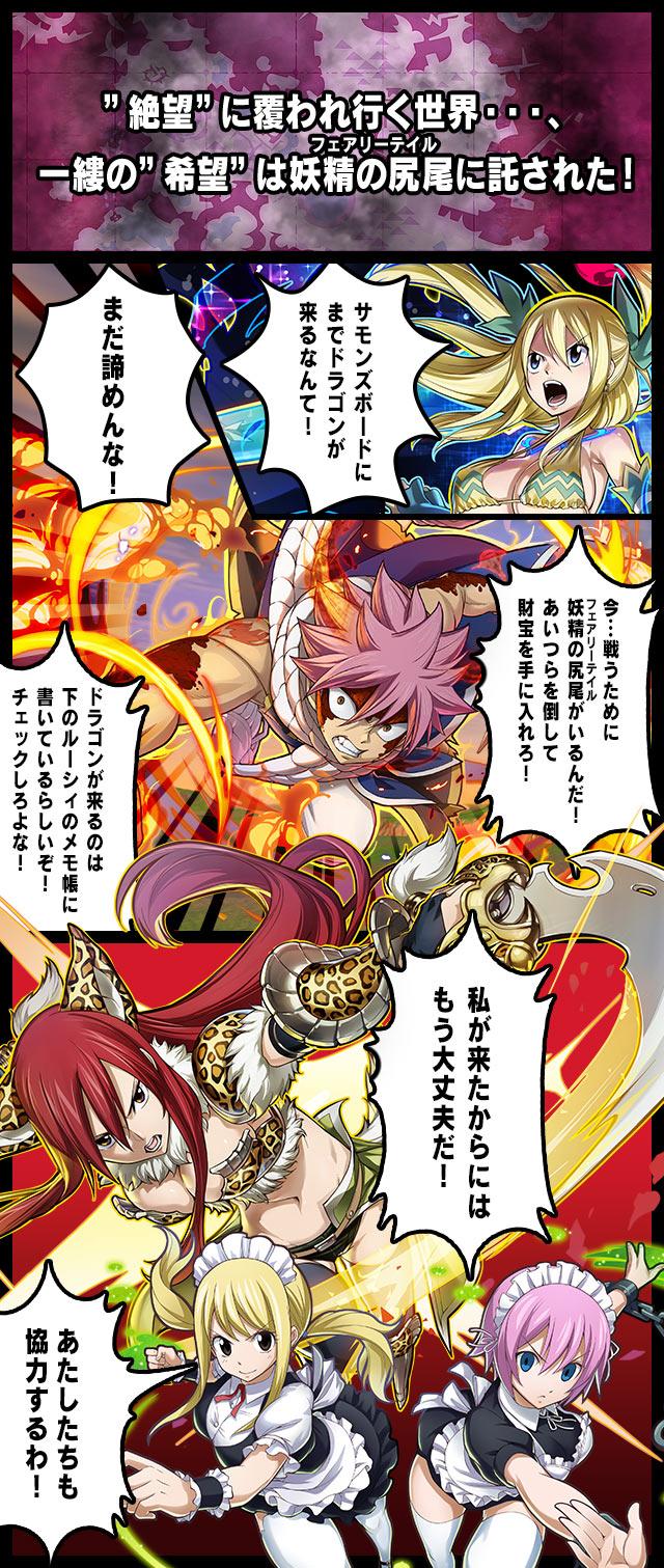 コラボ開幕 Fairy Tail サモンズボード