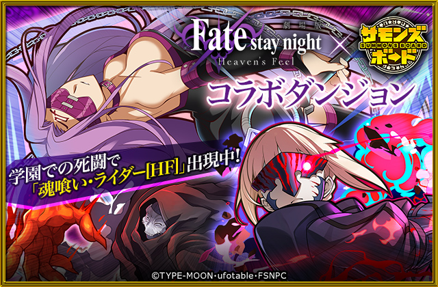 「Fate/stay night [Heaven's Feel]」コラボダンジョン