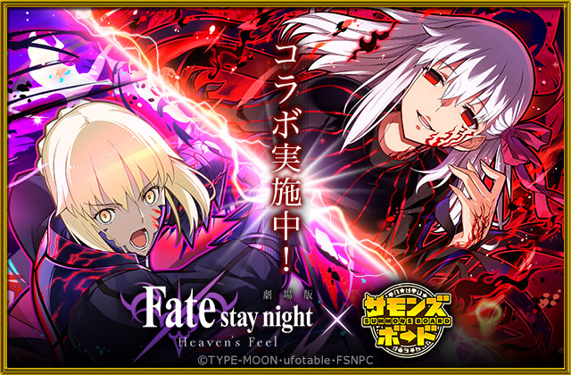 「Fate/stay night [Heaven's Feel]」コラボ