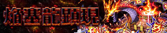 イベント:焔塞龍顕現
