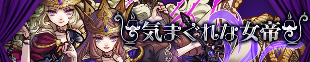 イベント:気まぐれな女帝