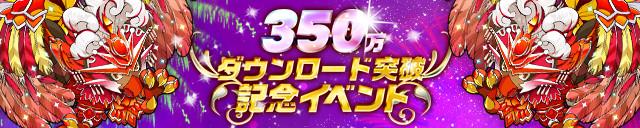 イベント350万ダウンロード突破記念イベント!