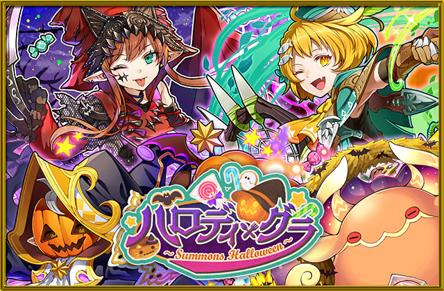 ハロディ・グラ ~Summons Halloween Mardi Gras~