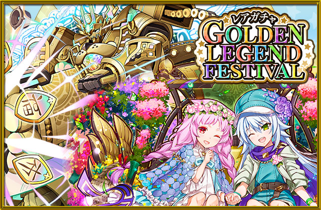 レアガチャ「GOLDEN LEGEND FESTIVAL」
